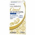 【第3類医薬品】シナールイクシ プレミアム 156錠