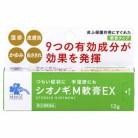 【第(2)類医薬品】くらしリズム メディカル シオノギM軟膏EX 12g【セルフメディケーション税制対象】