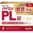 【第(2)類医薬品】パイロンPL錠 ゴールド 18錠【セルフメディケーション税制対象】