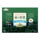 緑の習慣 ビフィズス菌 30包