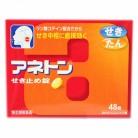 【第(2)類医薬品】アネトンせき止め錠 48錠