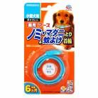 【動物用医薬部外品】アース ノミとり&蚊よけ首輪小型犬用 1本