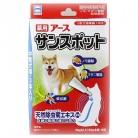 【動物用医薬部外品】薬用アースサンスポット 中型犬用 3本入り