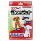 【動物用医薬部外品】薬用アースサンスポット 小型犬用 3本入り