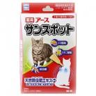 【動物用医薬部外品】薬用アース サンスポット 猫用 3本入り