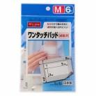 【ポイントボーナス】エムズワン ワンタッチパッド Mサイズ 6枚×2個