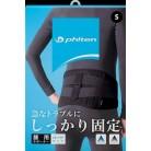 【ポイントボーナス】ファイテン サポーター 腰用 ハードタイプ S※取り寄せ商品(注文確定後6-20日頂きます) 返品不可