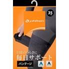 【ポイントボーナス】ファイテン サポーター バンテージ 35cm※取り寄せ商品(注文確定後6-20日頂きます) 返品不可