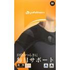 【ポイントボーナス】ファイテン サポーター 肩用 ミドルタイプ M※取り寄せ商品(注文確定後6-20日頂きます) 返品不可