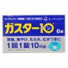 【ポイントボーナス】【第1類医薬品】ガスター10  6錠【セルフメディケーション税制対象】