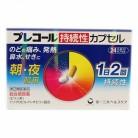 【ポイントボーナス】【第(2)類医薬品】プレコール 持続性カプセル 24カプセル