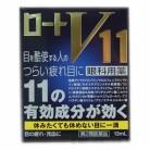 【ポイントボーナス】【第2類医薬品】ロート V11 13ml