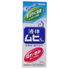 【ポイントボーナス】【第(2)類医薬品】液体ムヒS2a 50ml
