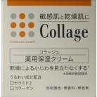 【ポイントボーナス】【医薬部外品】コラージュ 薬用保湿クリーム 30g※取り寄せ商品(注文確定後6-20日頂きます) 返品不可