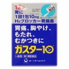 【ポイントボーナス】【第1類医薬品】ガスター10散 12包【セルフメディケーション税制対象】