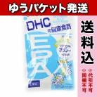 【ゆうパケット送料込み】DHC EPA 20日分60粒