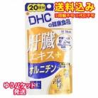 【ゆうパケット送料込み】DHC 肝臓エキス+オルニチン 20日分 60粒