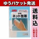 【ゆうパケット送料込み】エムズワン 伸縮ネット包帯 指用 3枚×3個