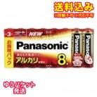 【ゆうパケット送料込み】パナソニック アルカリ電池単3 (8本パック)