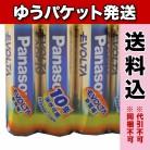 【ゆうパケット送料込み】パナソニックエボルタ電池単3 (4本パック)