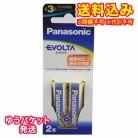 【ゆうパケット送料込み】パナソニックエボルタ電池単3 (2本パック)