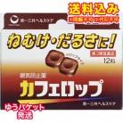 【ゆうパケット送料込み】【第3類医薬品】カフェロップ 12粒