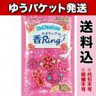 【ゆうパケット送料込み】花の香りの虫よけ 香Rign(カオリング) 30個入