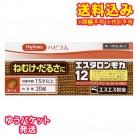 【ゆうパケット送料込み】【第3類医薬品】ハピコム エスタロンモカ12 20錠