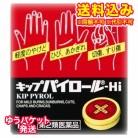 【ゆうパケット送料込み】【第2類医薬品】キップパイロールHi 15g