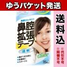 【ゆうパケット送料込み】鼻膣拡張テープ 透明 15枚