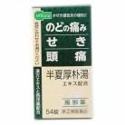 【第(2)類医薬品】メディズワン ダイヤル風邪薬5 半夏厚朴湯 54錠