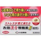【第2類医薬品】太田漢方胃腸薬Ⅱ 108錠