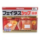 【第2類医薬品】フェイタスシップ温感 12枚【セルフメディケーション税制対象】