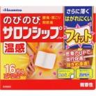 【第3類医薬品】のびのびサロンシップFH 16枚