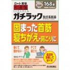 【第2類医薬品】和漢箋ガチラック 168錠