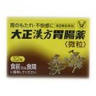 【第2類医薬品】大正 漢方胃腸薬 32包