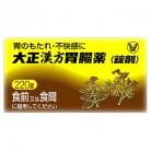 【第2類医薬品】大正 漢方胃腸薬 220錠