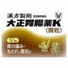 【第2類医薬品】大正 胃腸薬K 微粒 50包
