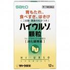 【第3類医薬品】ハイウルソ顆粒 12包