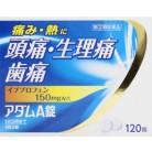 【第(2)類医薬品】アダムA錠 120錠【セルフメディケーション税制対象】