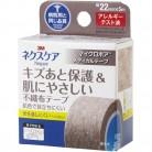 ネクスケア キズあと保護&肌にやさしい不織布テープ マイクロポアメディカルテープ ブラウン (22mm×※取り寄せ商品(注文確定後6-20日頂きます) 返品不可