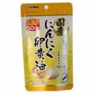 【ポイントボーナス】ユーワ にんにく卵黄油 180P